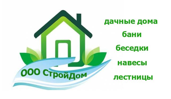 логотип СтройДом